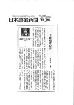Agri_news20161225
